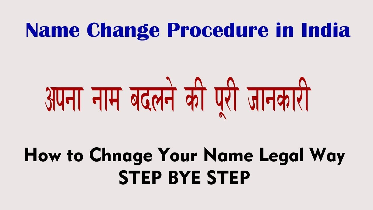 name change Procedure